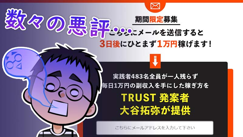 大谷拓弥のTRUSTは詐欺?メール送信で3日後に1万円稼げる副業の口コミ・評判