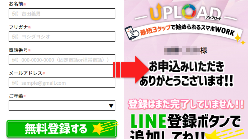 UPLOAD(アップロード)の申し込みフォームから無料登録