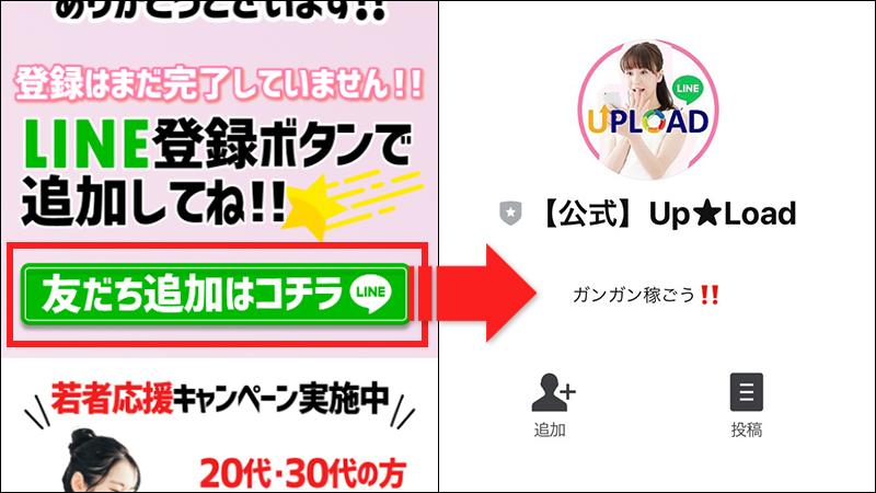UPLOAD(アップロード)の公式LINEへ登録・配信内容