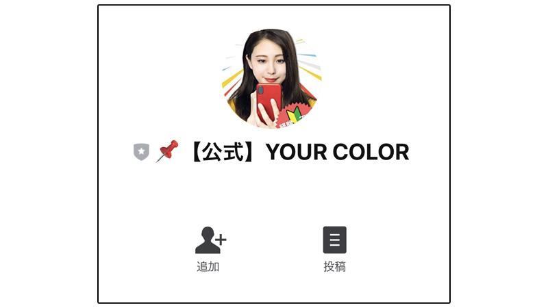 【副業詐欺?】ユアカラー(Your Color)の真相 口コミ・知恵袋・評価