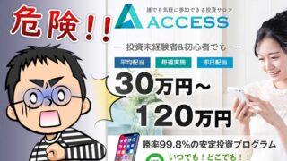 投資サロン「ACCESS(アクセス)」は詐欺?毎週30万円~120万円の配当は真実か