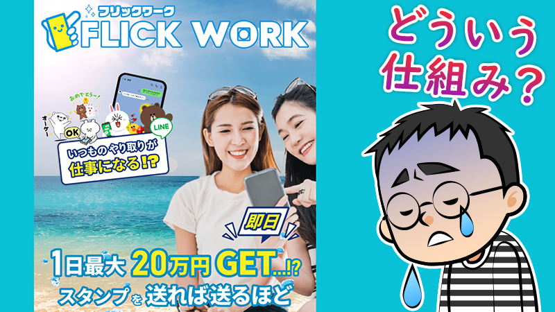 【詐欺の真相】FLICK WORK(フリックワーク)のLINEスタンプを送る副業   口コミ