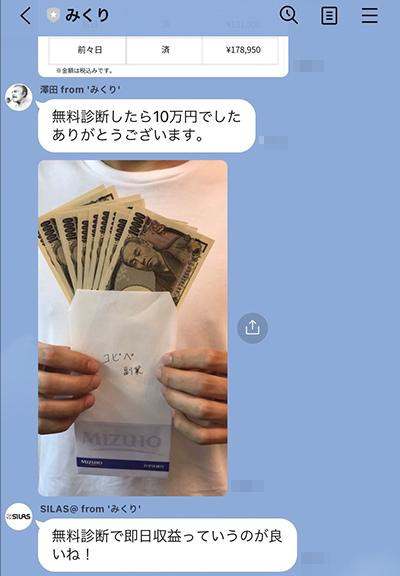 かんたんスマホ副業の公式LINEへ登録・配信内容2