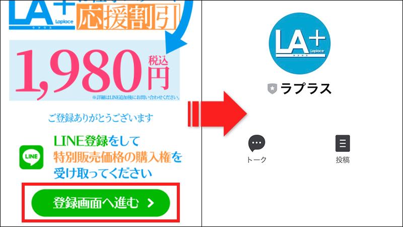 ラプラス(Laplace)の公式LINEへ登録・配信内容1