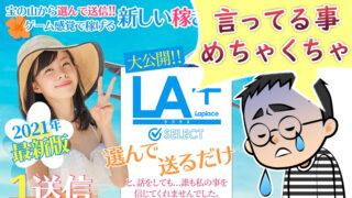 ラプラス(Laplace)は詐欺の真相 | 1送信5千円稼げる副業の口コミ・評判は?