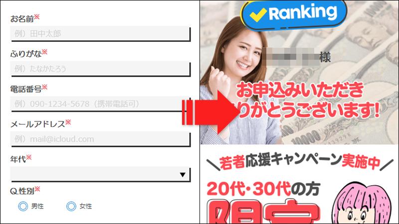 Ranking(ランキング)の申し込みフォームから無料登録