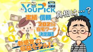 ユピック(YouPic)は副業か|口コミ・評判・仕事内容を検証